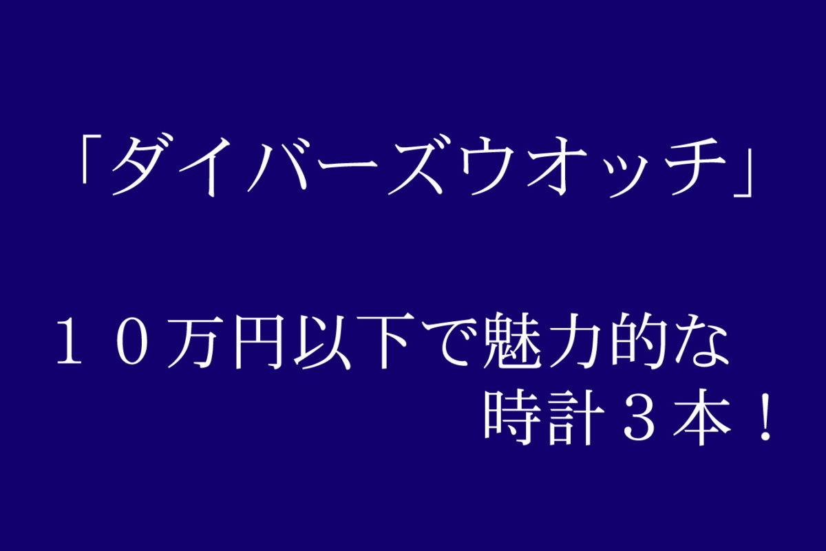 「ダイバーズウォッチ」10万円以下で魅力的な時計3本!