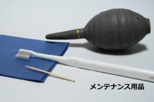 メンテナンス用品(ネーム有)-2-1