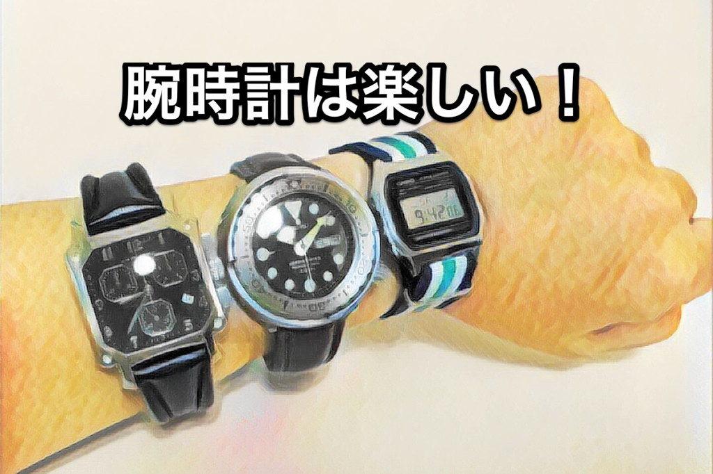 「もう腕時計なんて装飾品でしょ!?」だからこそ腕時計は楽しい! アイキャッチアート