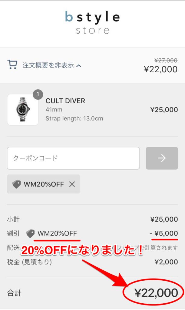 【KNUT GADD(クヌート・ガッド)】CULT DIVER クーポン情報3