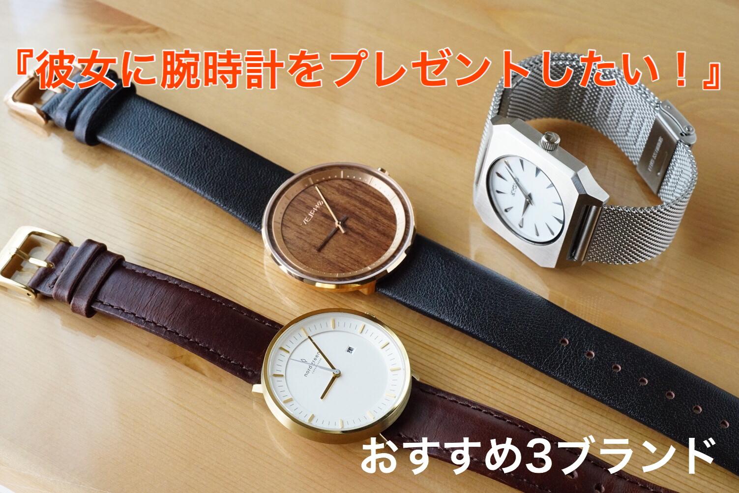 【彼女に腕時計をプレゼント!】3万円以内で買える人気上昇中の海外3ブランドをご紹介! 新アイキャッチ (1)